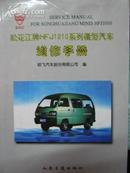 松花江牌HFJ1010系列微型汽车维修手册