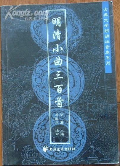 古典文学朗朗注音本系列---明清小曲三百首---页页有插图