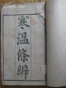 清光绪湖南书局官版线装书:寒温条辨[卷一至卷三3本]有红笔评注.