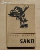 英文原版:布面精装 SAND 沙原 1949年版