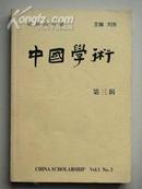 中国学术(第三辑)