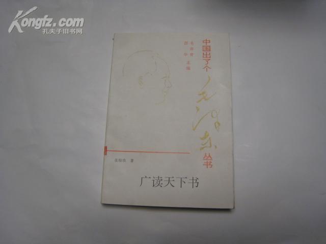 10061 中国出了个毛泽东丛书 广读天下书