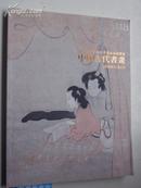 2009.11月《敬华;古代书画专场拍卖》共1.3  公分厚