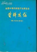 全中国中草药新医疗法展览会<<资料选编>>精装有塑皮套,孤本