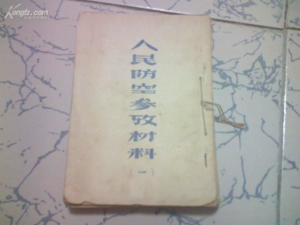 50年代 人民防空参考材料 (1--6) 合订本