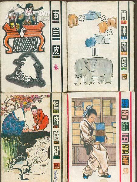 审羊皮(彩色折页连环画)