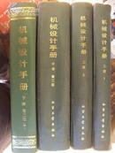 机械设计手册(上中下4册全)79年第二版,大16K精装本,9品无任何书写痕迹,168元免邮挂