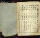 民国版:《毕业纪念册》【1949年建国中学高中第四班、初中第46-47班同学录】