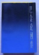 巴金论创作-中国现代作家论创作丛书