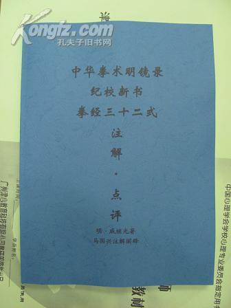 中华拳术明镜录【纪校新书·拳经三十二式注解·点评】