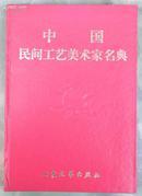 【【中国民间工艺美术家名典】】精装,只印1100册