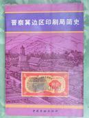 【【晋察冀边区印刷局简史】】里面许多钱币图案