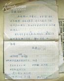 著名学者金启华-信札1通