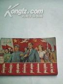 馆藏1952年蒙文连环画一苏联是中国人民的好朋友-蒙文-初版