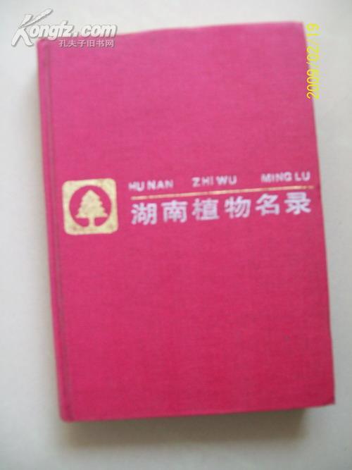 精装本:湖南植物名录