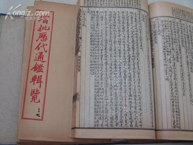 增批历代通鉴辑览(卷91-120)