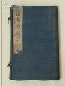 古籍善本(三级乙等)——周礼节训  卷1-卷5   (清雍正九年1731年书业成版)