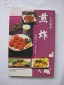 广东风味菜:煎 炸【大32开近全新,1版1印仅5000册!铜版纸全彩印刷!无章无字非馆藏。】