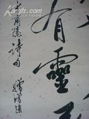 江苏人民出版社社长,高斯书法作品一幅