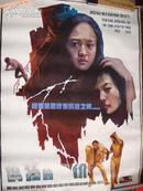 电影海报原稿《疯狂的代价》 吉林省第三届电影海报展参展作品 作者 南相珍 1开