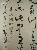 中国书法家协会理事 宋慧莹 大幅书法(180x98cm)
