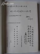 靖江县城乡建设志【32开近全新,1版1印仅1080册!无章无字非馆藏。】