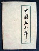 中国画小辑(2)【文革精品活页画带护封**32开8张全】