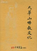 九华山佛教文化<8开,全彩图>