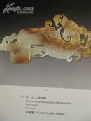 《玉器专场》2006年北京中泰秋季拍卖会(多图)