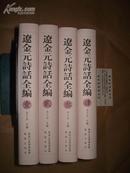 辽金元诗话全编(精装全4册).