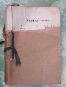 文革前61年到65年中华书局编辑部出版的古文;古诗类100篇【【中华活页文选】】