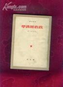 干部必读·政治经济学<1950年3月初版,1951年3版>