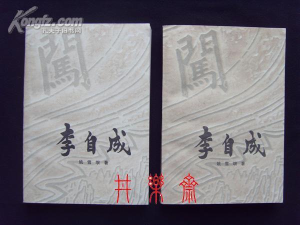 1977年广东1印本《李自成》(第一卷上下册)