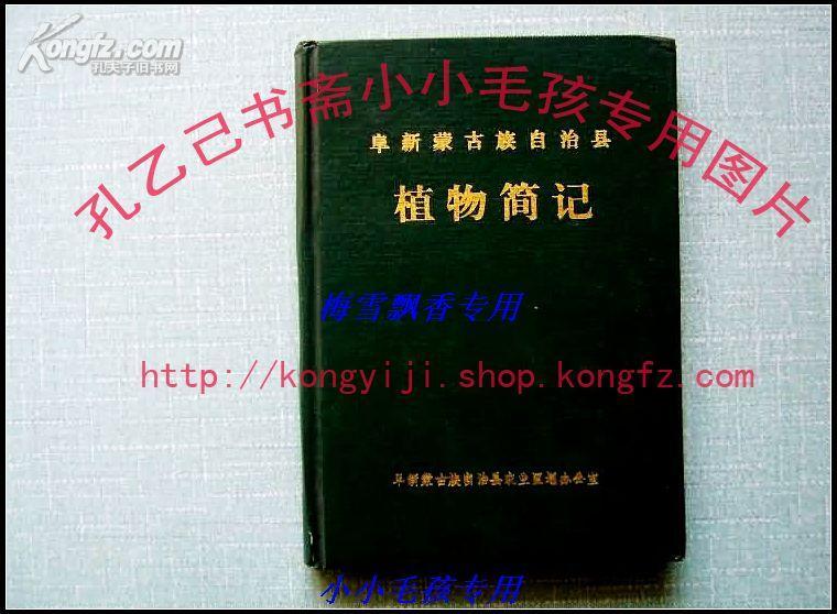 阜新蒙古族自治县植物简记 精装/收阜新蒙古族自治县植物607种