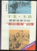 新中国纪实丛书——干戈.玉帛【朝鲜战争中的联合国军战俘】