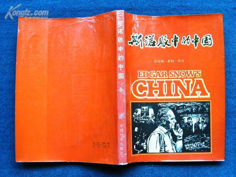 斯诺眼中的中国【图片400余幅*82年2印】