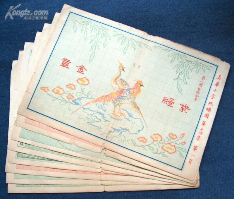 上海美华十字桃绣图【第14集**存8张】