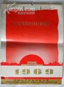 文革挂历--伟大的无产阶级文化大革命全面胜利万岁(1969年,带封面,封底,全14张)