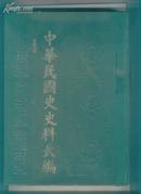 中华民国史史料长编2(影印本16开精装)