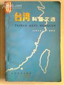 台湾科普文选(上集) 馆藏