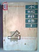 安装工人技术学习丛书----水暖维修工 (第二版)【馆藏】