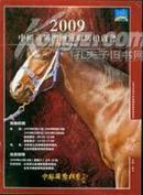 中国首届澳洲纯血马拍卖会2009-10<全彩图版>