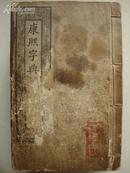 康熙字典(1-6册光绪线装版)