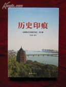 历史印痕:全国重点文物保护单位·浙江篇