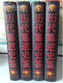 历代篡逆史鉴(1-4册)(全4册680包邮)