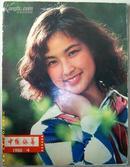80年代电影杂志~~~~~~~~中国银幕【1980年第4期 8开】