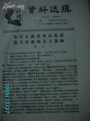 A7491文革资料《资料选辑》第五期1968年四月二十日