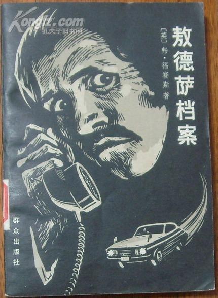 敖德萨档案,封面设计:李恒辰