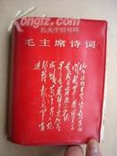 毛主席诗词(附有大量图片,及毛林合像六张)