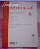 中华耳鼻咽喉头颈外科杂志(第43卷  2008年第1期)